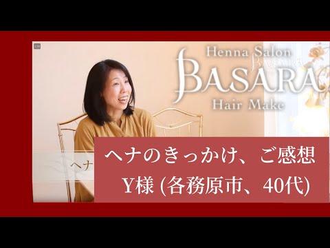 ヘナのきっかけ、ご感想:Y様 (各務原市、40代)|オーガニック ヘアサロン BASARA(岐阜県羽島郡笠松)