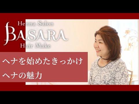 ヘナを始めたきっかけ、ヘナの魅力:オーガニック ヘアサロン BASARA(岐阜県羽島郡笠松)